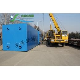 定制一体化污水处理装置