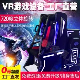 VR飞行器VR 9d动感平台vr模拟体验太空刺激娱乐一体机