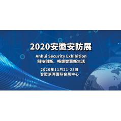 2020安徽安博会招商全面启动