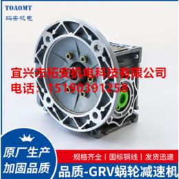 大量供应GRV蜗轮减速机
