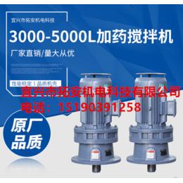 大量供应3000-5000L加药搅拌机