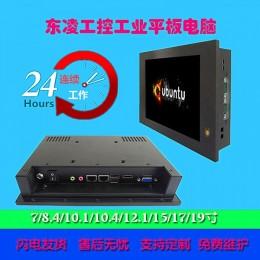 东凌工控嵌入式8.4寸无风扇工业平板电脑
