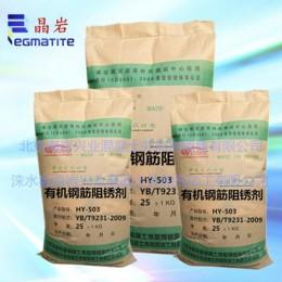 浙江 HY-503复合型防腐阻锈剂工厂现货