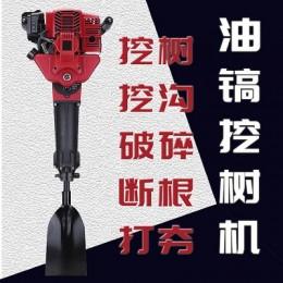 山东济宁厂家直销小型手提挖树机 油镐式汽油破碎 起苗机