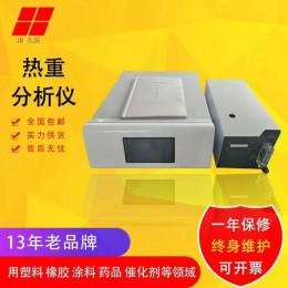 上海久滨TGA热重分析仪厂家直销