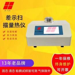 上海久滨DSC差示扫描量热仪厂家直销