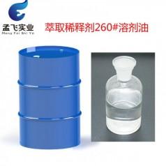 冶金用萃取稀释剂260#溶剂油-磺化煤油价格-厂家直销