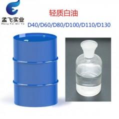 轻质白油D30/D40/D60/D80/D100/D110/D130价格,生产厂家直销