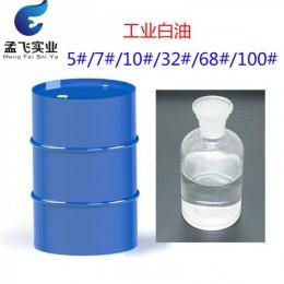 工业白油5#/7#/10#/32#/68#/100#价格,生产厂家直销