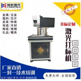 紫外激光打标机适用于电子元器件,五金工具刻字,建材灯饰标识