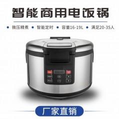 厂家生产电饭煲大容量电饭煲食堂饭店电饭锅商用16-19L
