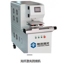 激光剥线机,光纤电缆激光剥线机,数据线激光剥线机