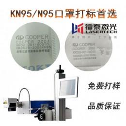 KN95口罩激光打码机,N95激光喷码机厂家直销,KN95激光打标机打码机,防伪喷码机