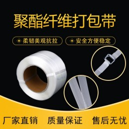 青岛力耐特 纤维打包带 柔性打包带 聚酯纤维打包带32mm