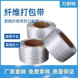 青岛力耐特 纤维打包带 柔性打包带 聚酯纤维打包带25mm