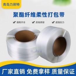 青岛力耐特 聚酯纤维打包带19mm 柔性打包带 纤维打包带