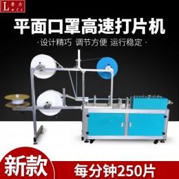 厂家供应 高速打片机 平面口罩高速打片机