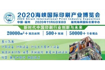 2020年福州印刷包装展会|2020年福建福州印刷包装展会