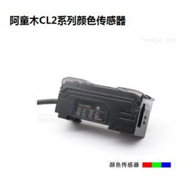 颜色检测传感器阿童木CL2系列颜色传感器