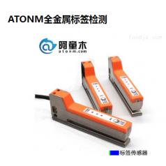 全金属型标签传感器LS1-NM12C阿童木金属标签检测
