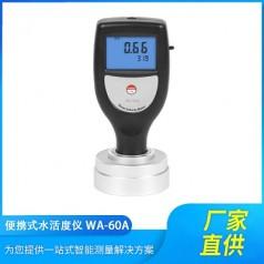 供应食品检测仪WA-60A手持水分活度分析仪水活度计
