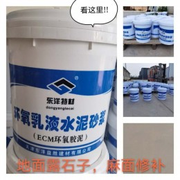 天津环氧胶泥 环氧乳液水泥砂浆