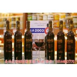 集安美的酒庄2003冰葡萄酒