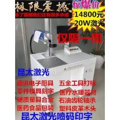 昆太激光生产激光打标机 寻找代理加盟 工厂批发 中山