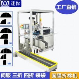 全自动面膜折叠机小型面膜生产设备自助面膜折叠机