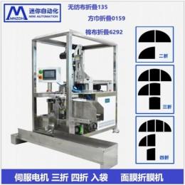 高速面膜折叠机全自动抓布机全自动面膜生产线